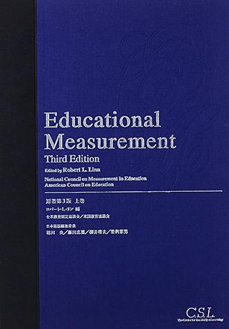 教育測定学(上・下)