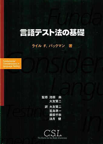 言語テスト法の基礎
